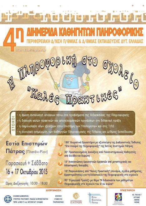 4η Διημερίδα Καθηγητών Πληροφορικής Δυτικής Ελλάδας - Πρόσκληση - Πρόγραμμα | School News - Σχολικά Νέα | Scoop.it