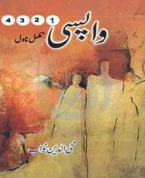 Nasir Kazmi Books Pdf