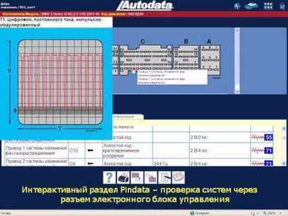 autodata 3.38 romana download