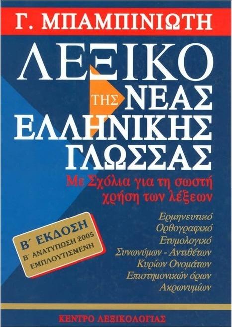 Λεξικό της νέας ελληνικής γλώσσας - Μπαμπινιώτης (pdf)   Skills & Education   Scoop.it