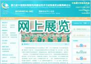 CIGRE - Beijing China - June 2013 第三届中国国际智能电网建设技术与设备展览会暨高峰论坛 | ALL EVENTS - CARMEN ADELL | Scoop.it
