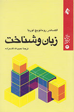Iran Book News Agency (IBNA) - 'Language and Cognition' marketed in Iran | Metaglossia: The Translation World | Scoop.it