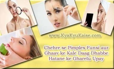 Chehre se Kale Daag Dhabbe Hatane ke Upay' in Health Tips in Hindi