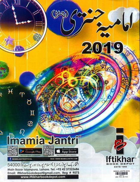 Sifli Amliyat Book In Urdu