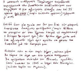 La lettre laissée par le retraité qui s'est suicidé à Athènes - Crise financière - Basta ! | Indigné(e)s de Dunkerque | Scoop.it
