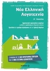 Metaixmio. Νέα Ελληνική Λογοτεχνία για την Α΄ Λυκείου   Skills & Education   Scoop.it