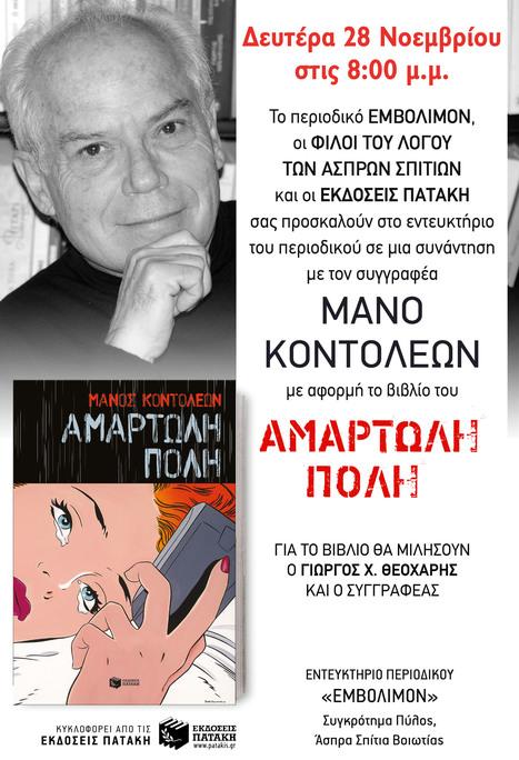 Ο Μάνος Κοντολέων στο ΕΜΒΟΛΙΜΟΝ (Άσπρα Σπίτια, 28/11/16) | Βοιωτικός Κόσμος | Scoop.it