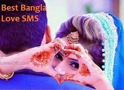 Bangla SMS Collection: Most Popular Bangla Love