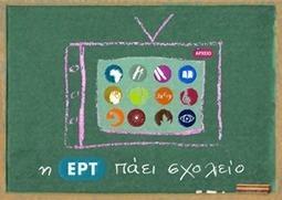 Η ΕΡΤ πάει... σχολείο | School Challenges | Scoop.it