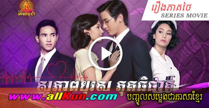 Movies ] Sopheap Buros Phuthiphat - Full HD -