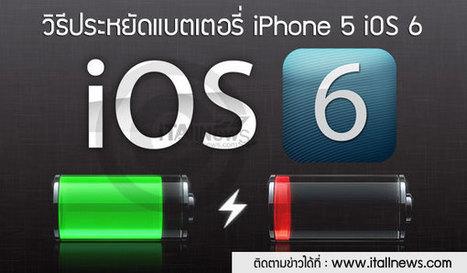 วิธีประหยัดแบตเตอรี่ iPhone 5 / วิธีประหยัดแบต iOS 6 (Save Battery Life) แบตหมดไว แก้อย่างไร ? | iTAllNews | Scoop.it