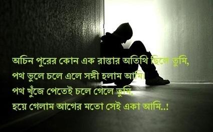 Bangla sad wallpaper bengali koster images phot