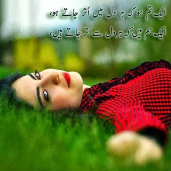 Sad Poetry in Urdu About Love Sad Urdu Shayari