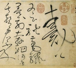 Jackson Pollock e la calligrafia cinese | Capire l'arte | Scoop.it