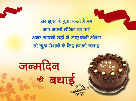 Happy Birthday Sms Hindi Me Love Images Pictures Photos