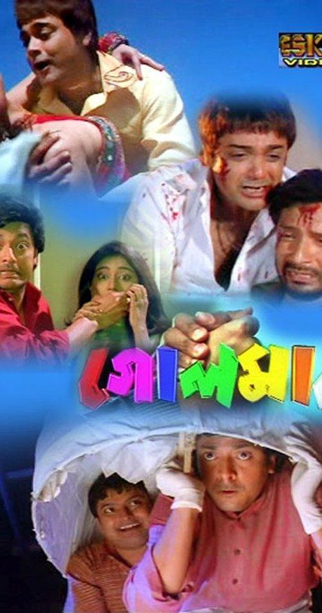 Pathar Bejuban Full Movie Tamil Download Movies