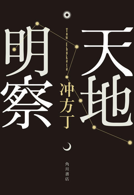 Tenchi Meisatsu - a film about Go players Yasui Santetsu, Honinbo Dosaku | Go: The Ultimate Game | Scoop.it