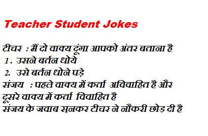 Image of: Chutkule पडसन पर दल न लगइय Miya Biwi Joke Funny Hindi Jokes Pankypostcom Teacher Student Jokes Hindi Jokes Hindi Jok