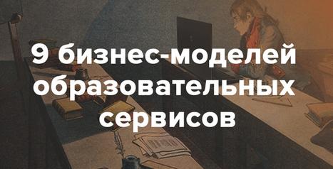 9 бизнес-моделей образовательных онлайн-стартапов | Rusbase | e-learning-ukr | Scoop.it