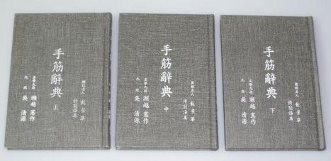 Tesuji Dictionary by Go Seigen and Segoe Kensaku | Tchan001's Blog | Go Seigen | Scoop.it