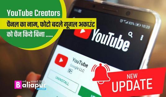 कैसे YouTube Creators चैनल का नाम, फोटो बदले गूगल अकाउंट को चेंज किये बिना | BALIAPUR.COM : सभी जानकारी हिंदी में
