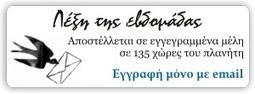 24grammata.com Culture e-Magazine – Free eBooks – WebTV » SAPPHO / Σαπφώ,The Greek Poems   Safo, la décima Musa.   Scoop.it