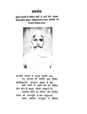 The Humraah In Hindi Pdf Free