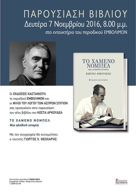 ΤΟ ΧΑΜΕΝΟ ΝΟΜΠΕΛ του κ. Αρκουδέα - Παρουσίαση του βιβλίου στα Άσπρα Σπίτια (7/11/16) | Βοιωτικός Κόσμος | Scoop.it