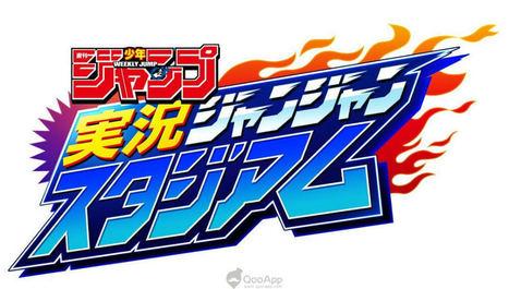 Download Weekly Shonen Jump: Jikkyou Janjan Sta
