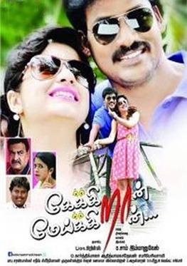 Ragini MMS - 2 2 tamil dubbed movie torrent download