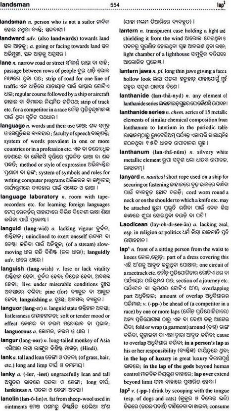 Word Book English To Oriya Pdf 77   tribedonted...