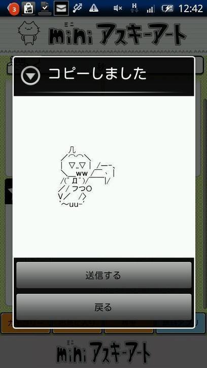BV9OAjjCYAEnwJG.jpg (480x854 pixels) | ASCII Art | Scoop.it