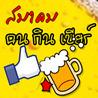Beer88Clubสมาคมคนกินเบียร์ เบียร์สด เบียร์นอก เบียร์ไทย ร้านเบียร์