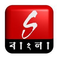 ETV Bangla News Live | Bengali TV Channels | S