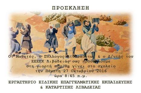 ΕΕΕΕΚ Λιβαδειάς, πρόσκληση γιορτής 28ης Οκτωβρίου (27/10/2016) | Βοιωτικός Κόσμος | Scoop.it