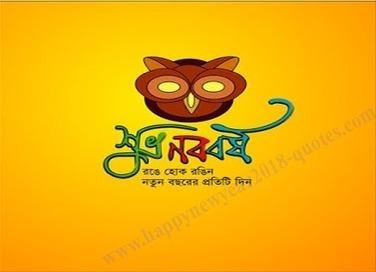 Happy New Year 2018 Wishes In Bengali New Yea