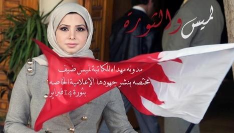 لميس و الثورة: Lamees Dhaif's speech regarding:  torturers' impunity.... | Human Rights and the Will to be free | Scoop.it