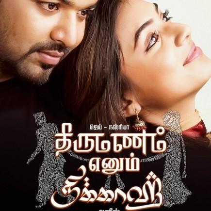 Thirumanam ennum nikkah full movie free downloa thirumanam ennum nikkah full movie free download fandeluxe Image collections