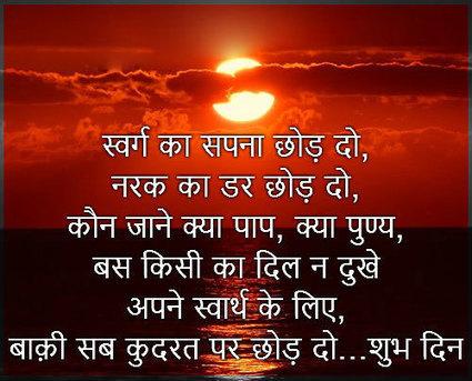 Suprabhat Shayari In Hindi Shayari Masti Sh