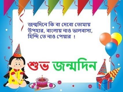bangla birthday sms wishes happy birthday kobit
