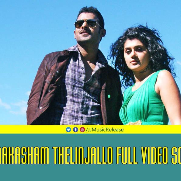 Lateef Video Songs Hd 1080p Blu-ray Telugu Movi...