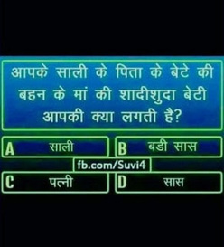 99% Fail Question in Hindi | Funny Question In