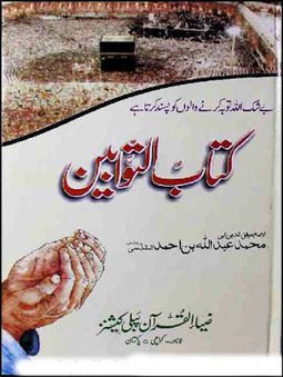 Kitab ul Tawabeen by Maulana Mukhtar Ahmed | Free Online Pdf Books | Free Download Pdf Books | Scoop.it