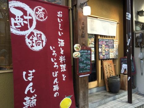 ぽん輔 ・ Pon suke 【Restaurant ・ Tôkyô ・ Akasaka】 | Cuisine japonaise | Scoop.it