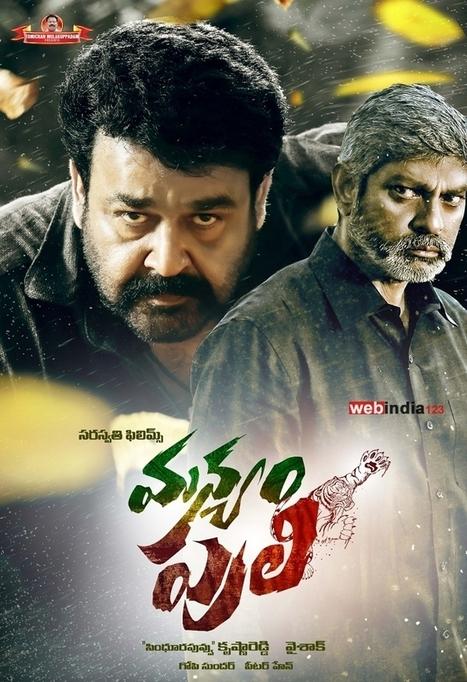 geetha govindam full movie online