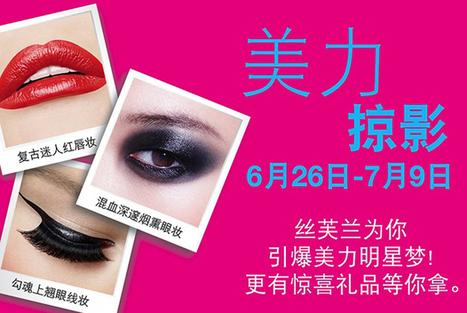China: This Week In Digital Luxury Marketing   Lux Social Web   Scoop.it