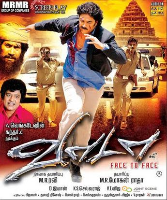 Vettaiyadu Villaiyadu Part 1 In Hindi 720p Free Download