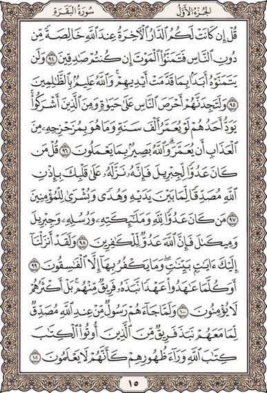 Al #Quran – #KSU #Electronic #Moshaf #project @barkinet #HMKINGMEDVI #fb   Chromium   Scoop.it