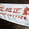 土地正義 永不止息