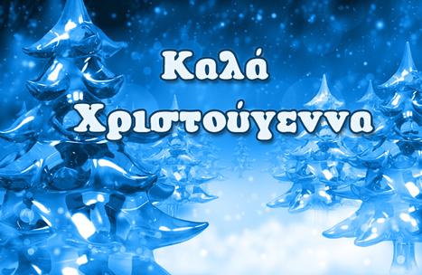 Καλά Χριστούγεννα | TA NEA TOY LFH | Scoop.it